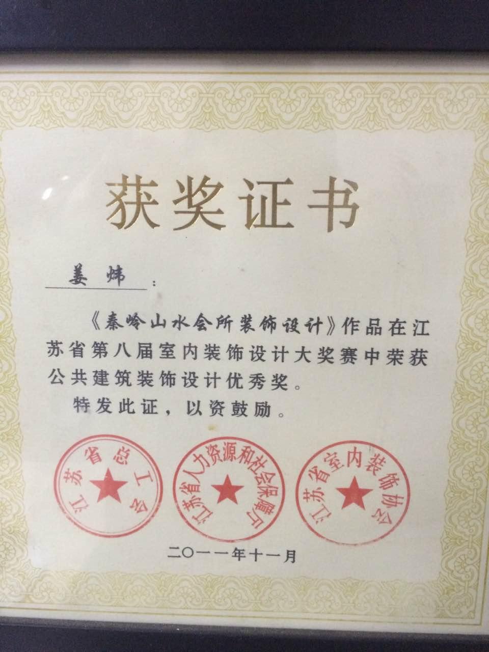 姜炜先生《秦岭山水会所装饰设计》作品在江苏省第八届室内装饰设计图片